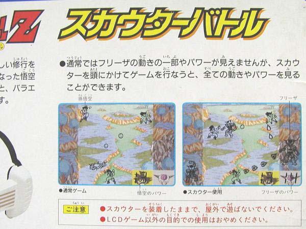Dragon Ball-Todos los videojuegos 09_db_03
