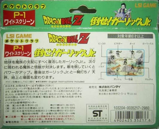 Dragon Ball-Todos los videojuegos 13_db_02