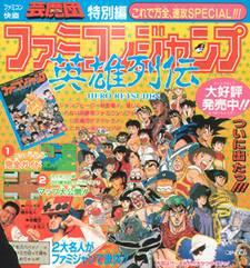 Anúncio Famicom Jump