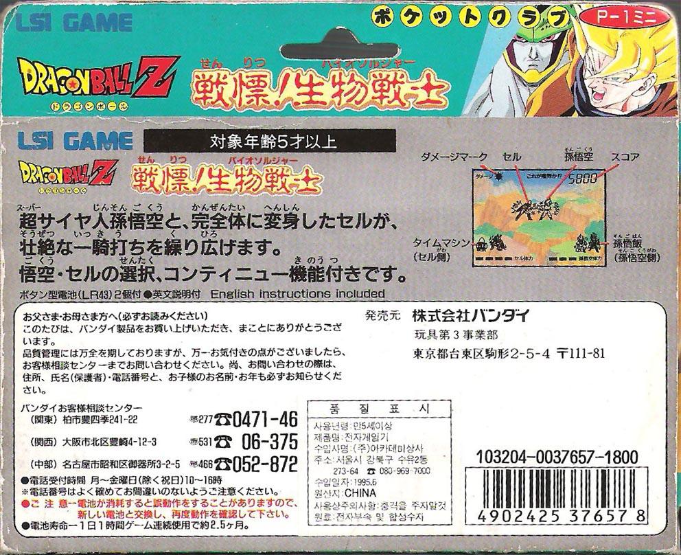 Dragon Ball-Todos los videojuegos Biosoldier2