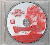 2ndo DVD PROMO Budokai 3 Japonês
