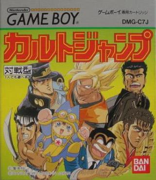 Dragon Ball-Todos los videojuegos Cultjump