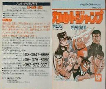 Dragon Ball-Todos los videojuegos Cultjumpmanual