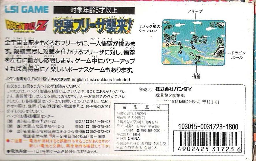 Dragon Ball-Todos los videojuegos Dbzfreezaboxbackcopy_a