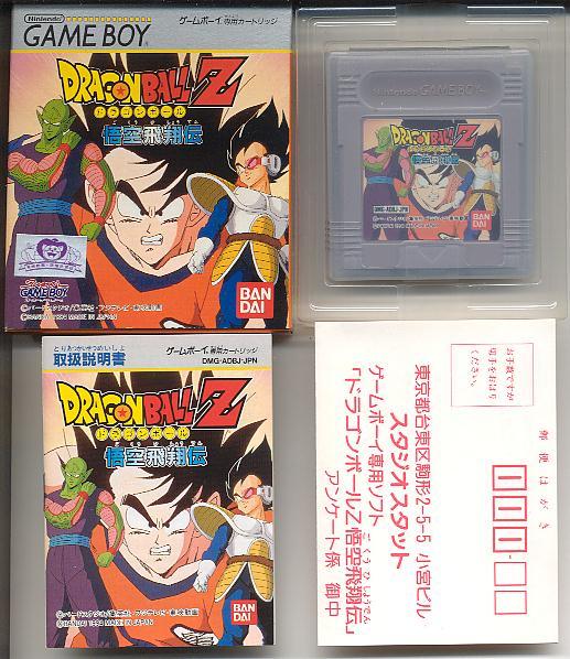 Dragon Ball-Todos los videojuegos Dbzgb2