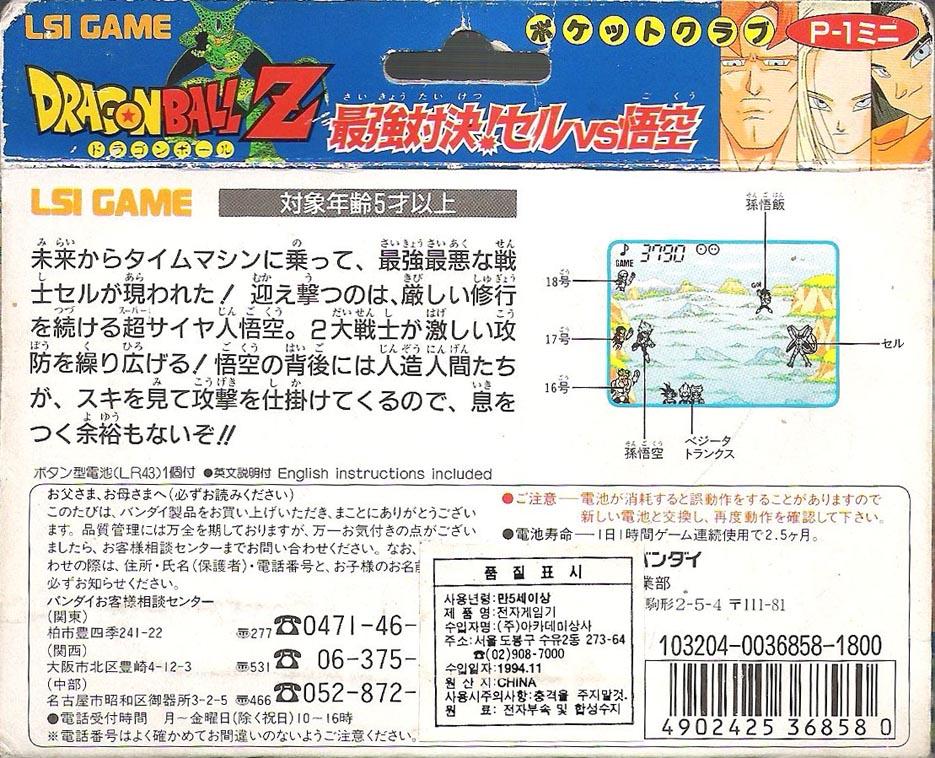 Dragon Ball-Todos los videojuegos Dragonballz_saikyou_taiketsu_ceruvsgoku2