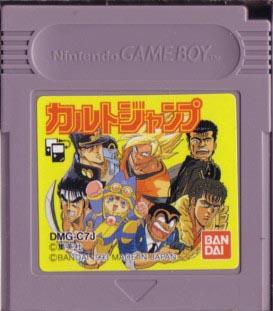 Dragon Ball-Todos los videojuegos Gbcultjumpcartucho