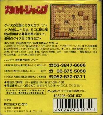 Dragon Ball-Todos los videojuegos Mystere2