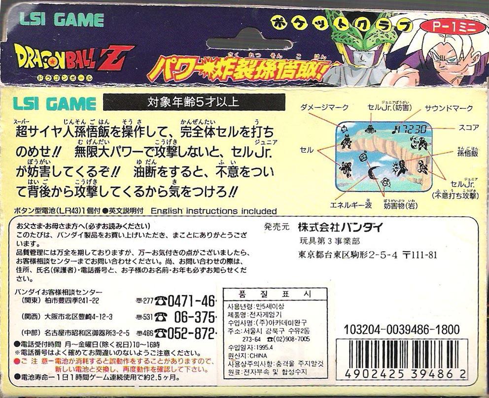 Dragon Ball-Todos los videojuegos Sakuretsu2