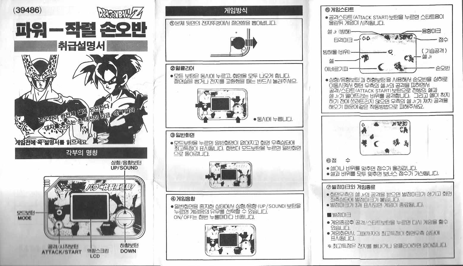 Dragon Ball-Todos los videojuegos Sakuretsu4