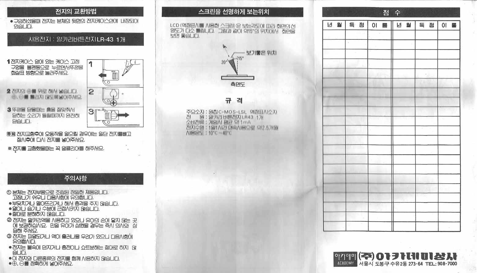 Dragon Ball-Todos los videojuegos Sakuretsu5
