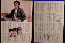 Cosmopolitan 1982