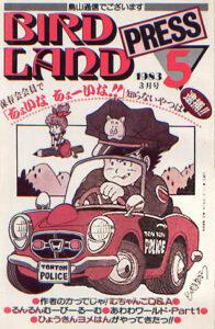 03/1983