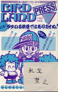 09/1983