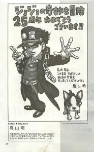 Artwork Akira Toriyama - Jotaro e Iggy