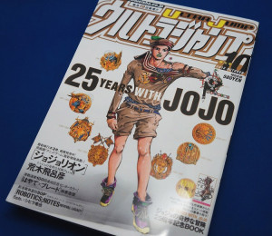 Ultra Jump Outubro 2012