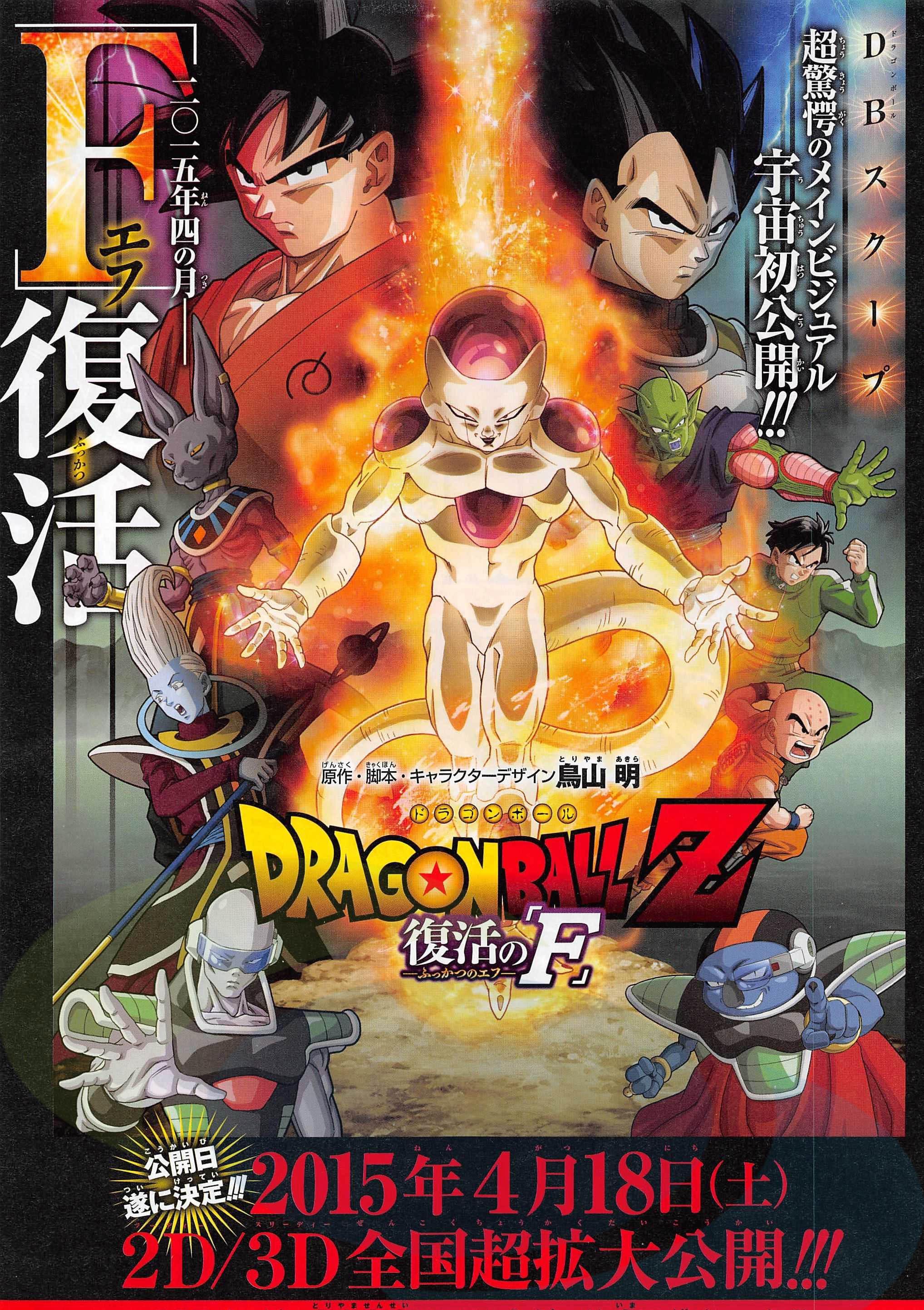 Dragon Ball Z Fukkatsu no [F]