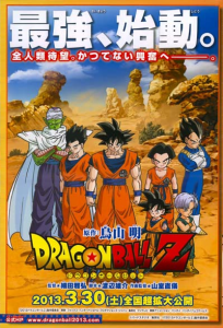 Dragon Ball Z - Movie 2013