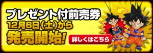 Dragon Ball Z: Fukkatsu no 「F」 - Bonequinhos!