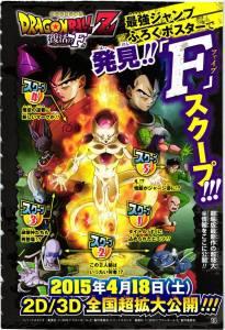 Pôster Dragon Ball Z Fukkatsu no F