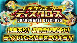 Dragon Ball Discross Promo