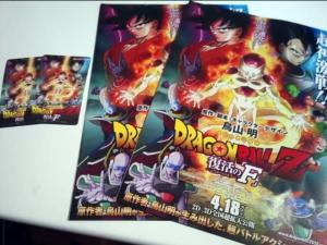 Ingressos de Dragon Ball Z Fukkatsu no 「F」