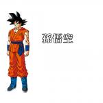 Fukkatsu no F - Goku