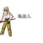 Fukkatsu no F - Mestre Kame