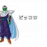 Fukkatsu no F - Piccolo