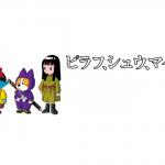 Fukkatsu no F - Pilaf Gang