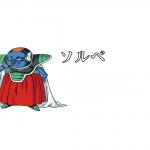 Fukkatsu no F - Sorbet