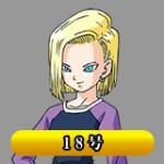 Fukkatsu no F - Thumb Android 18