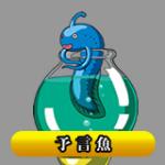 Fukkatsu no F - Thumb Peixe Oráculo