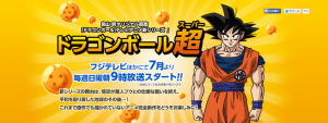 Site Oficial - Dragon Ball Super
