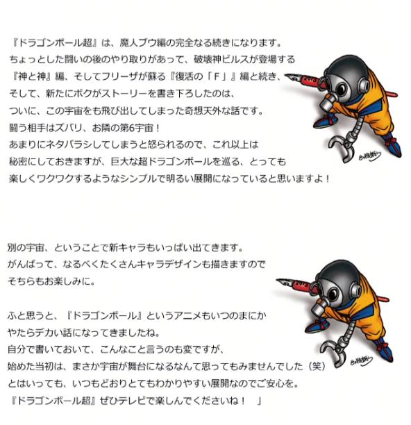 Mensagem de Akira Toriyama - 01 de Julho de 2015
