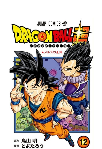 dragon-ball-super-capa-volume-12