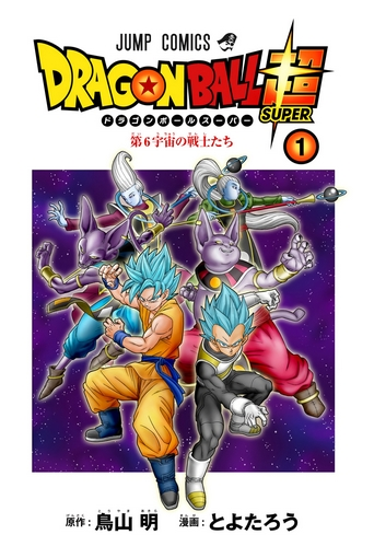 dragon-ball-super-full-color-